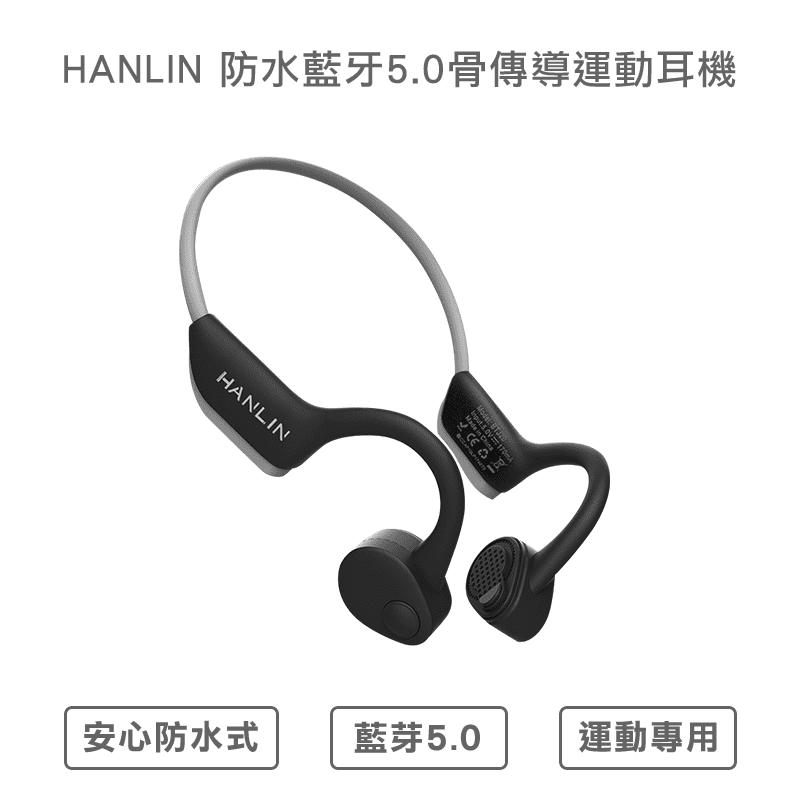 HANLIN 防水藍牙5.0骨傳導耳機(BTJ20)