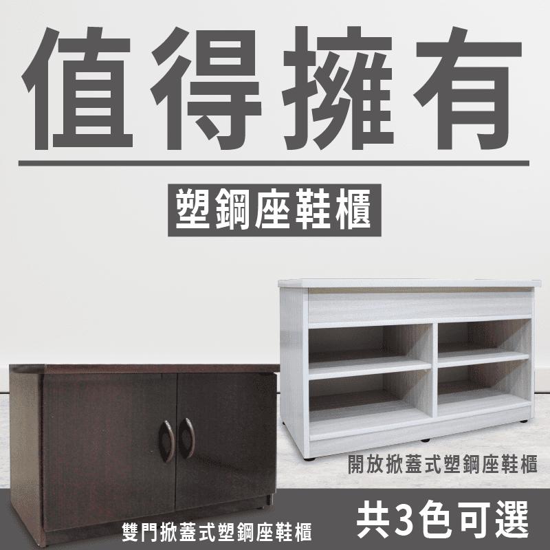 2.7尺掀蓋式緩衝雙門塑鋼座鞋櫃 收納鞋櫃 置物櫃 收納櫃