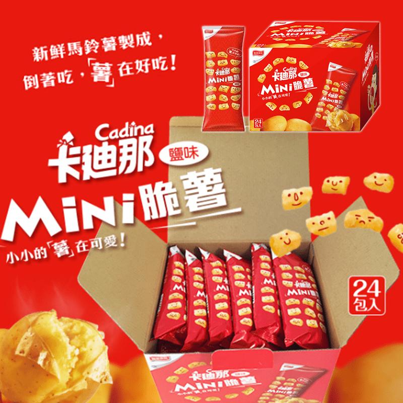 聯華食品【卡迪那】mini 脆薯鹽味(30Gx24包/盒)