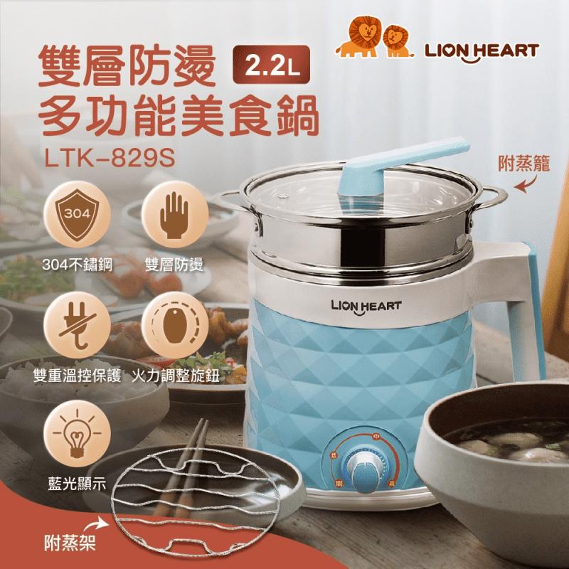 【獅子心】多功能海鮮塔美食鍋 快煮鍋 附304不鏽鋼蒸籠
