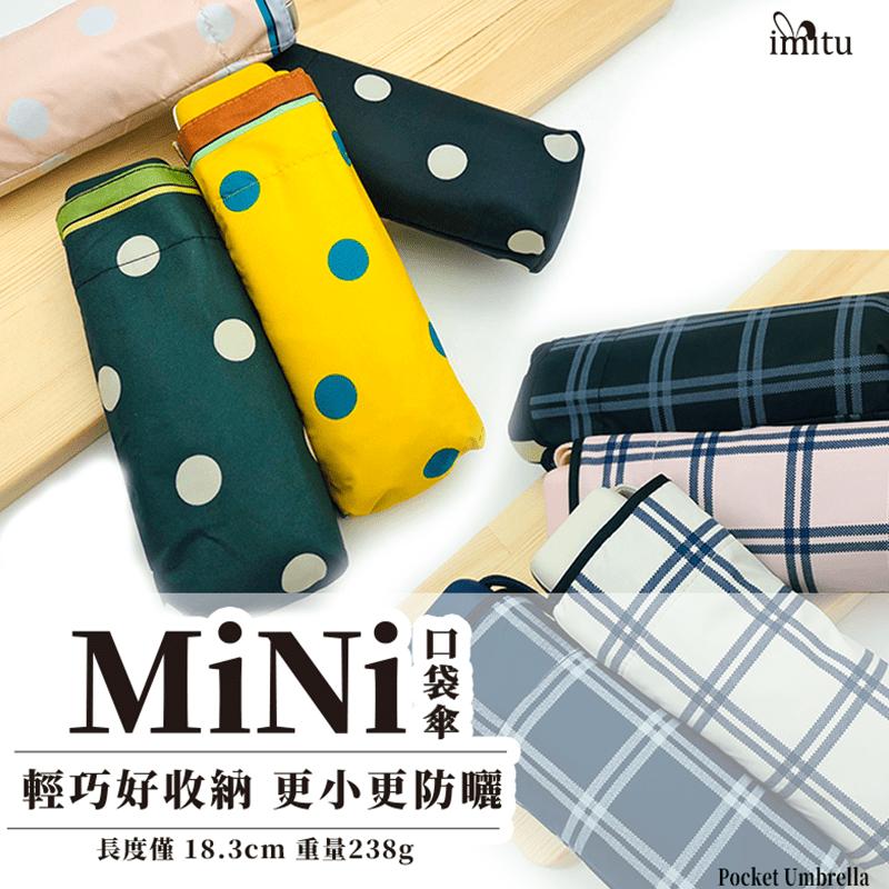 城市雨Mini系列 五折輕巧口袋晴雨傘