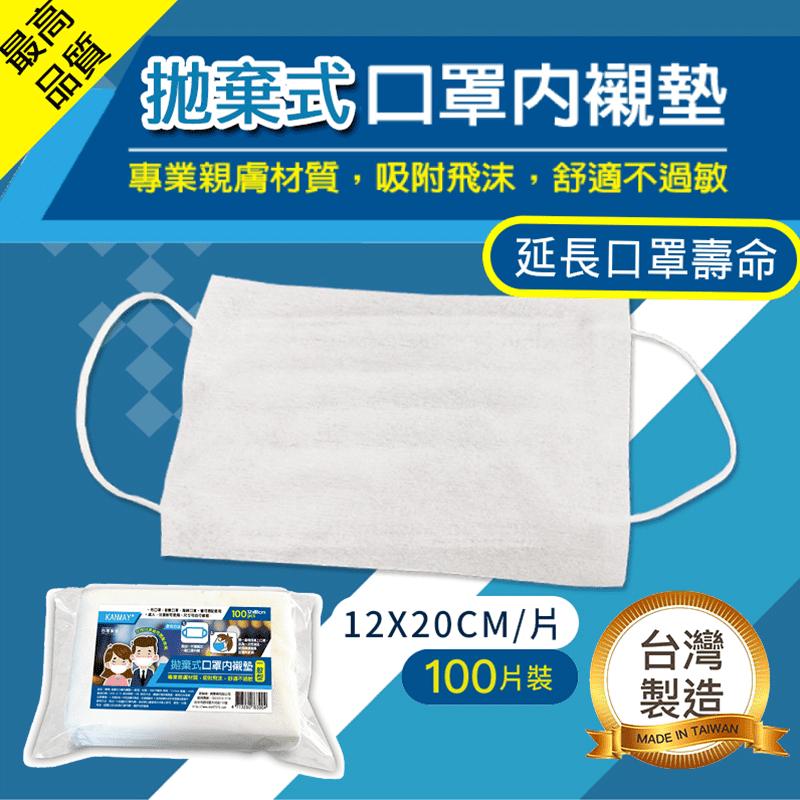 台灣製拋棄式口罩內襯墊(100 片)