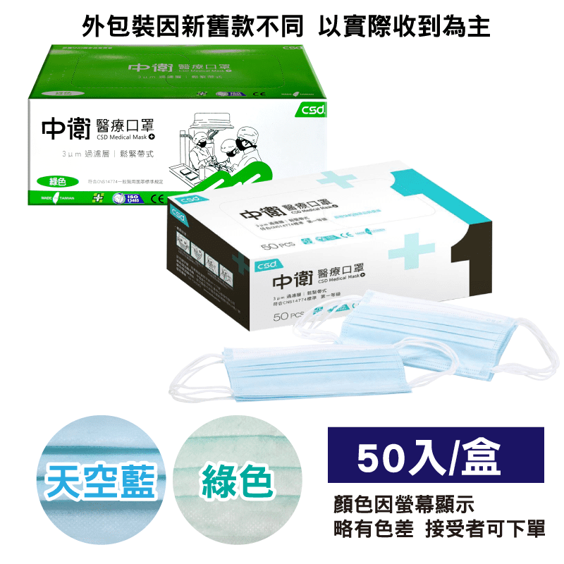 【中衛】醫療口罩 綠色/天空藍 (50片/盒) 台灣製造  醫用口罩