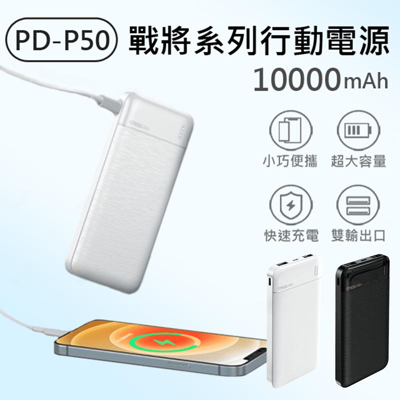 PD-P50 戰將系列行動電源 10000mAh