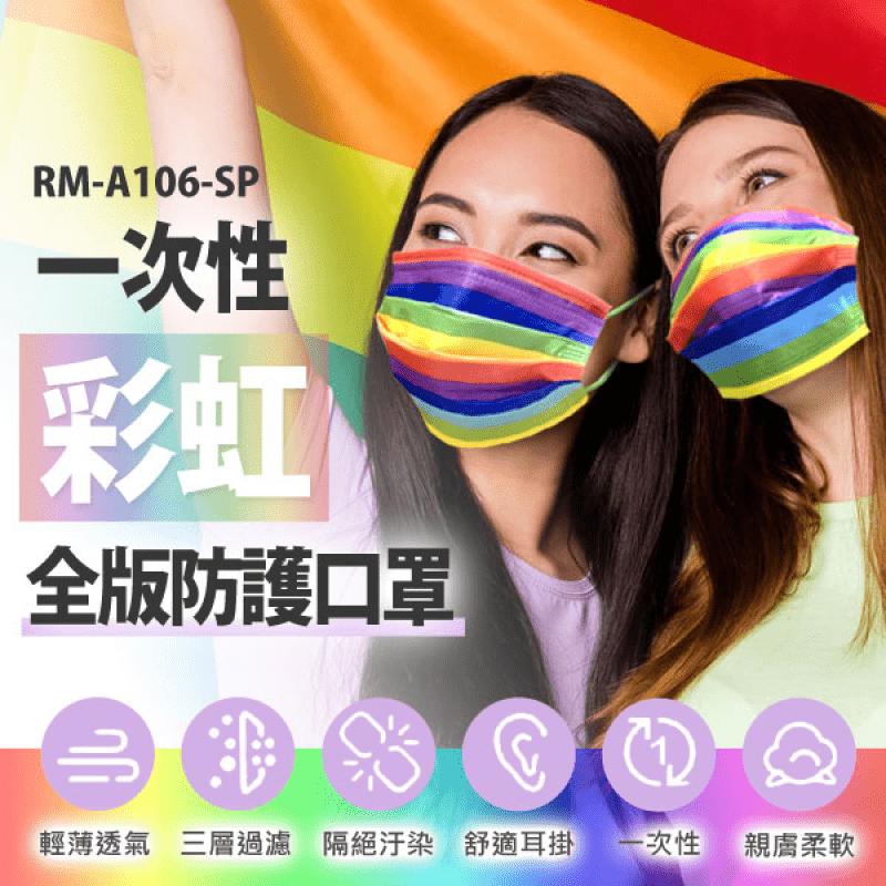 RM-A106-SP 一次性防護彩虹口罩 彩虹限定版 /50入/包/袋裝/非醫療