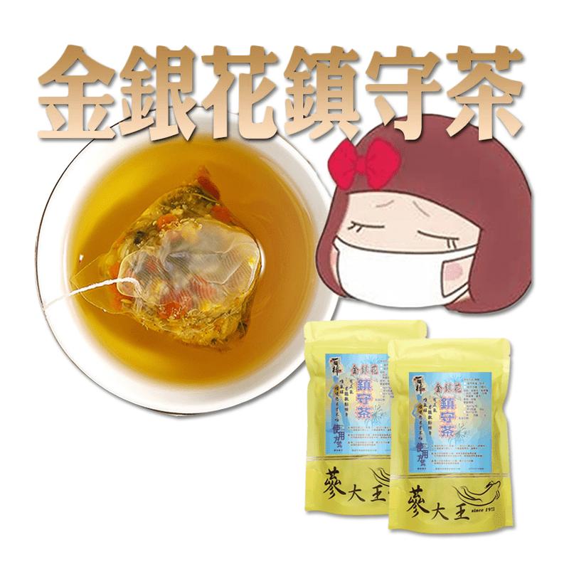 【蔘大王】金銀花鎮守茶 3D立體茶包 (正氣在前 健康安全)
