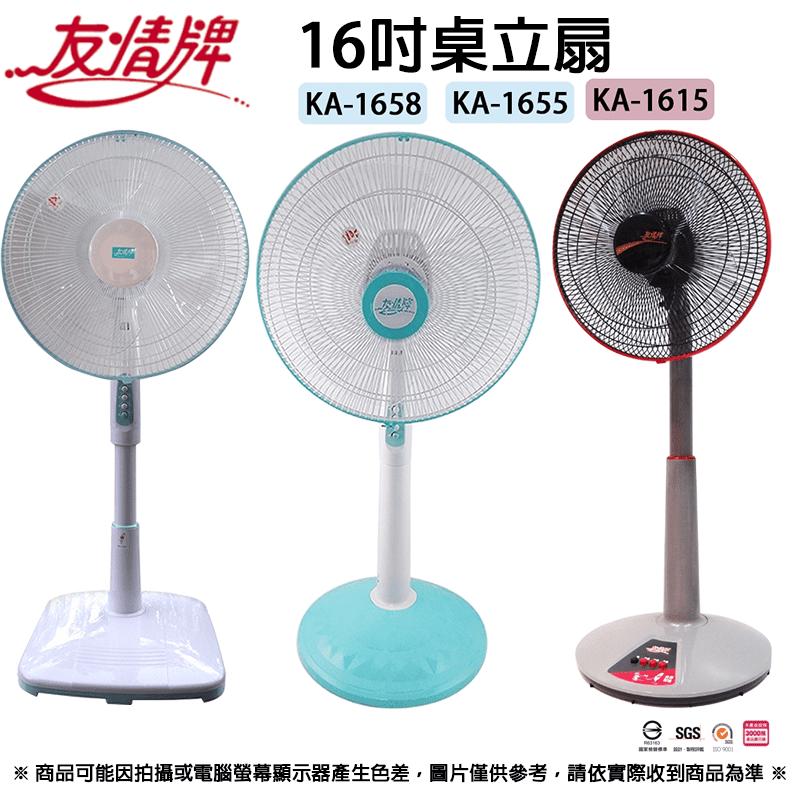 友情牌16吋桌立兩用電風扇KA-1615