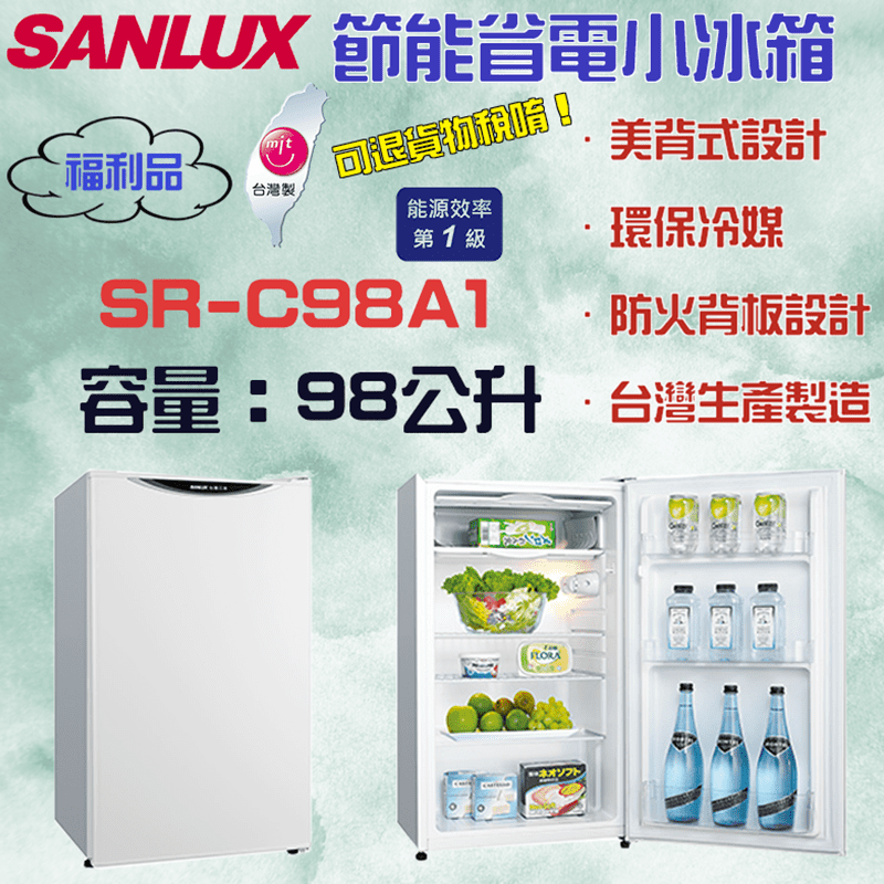 SANLUX台灣三洋 98L 定頻單門電冰箱 SR-C98A1