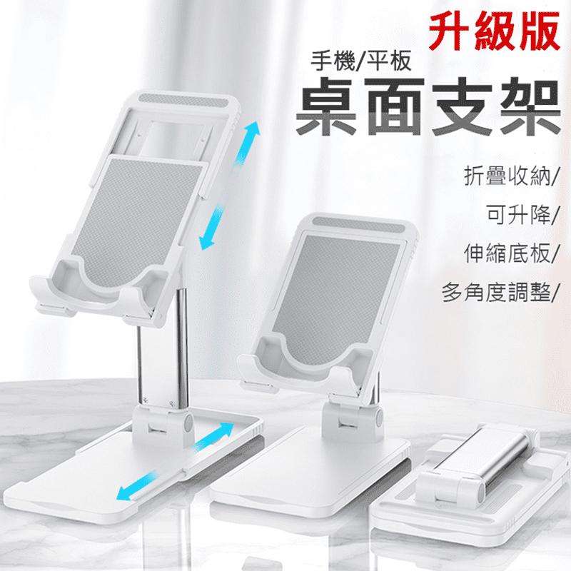 2020 升級版手機平板桌面支架(可伸縮折疊)-冰霜白