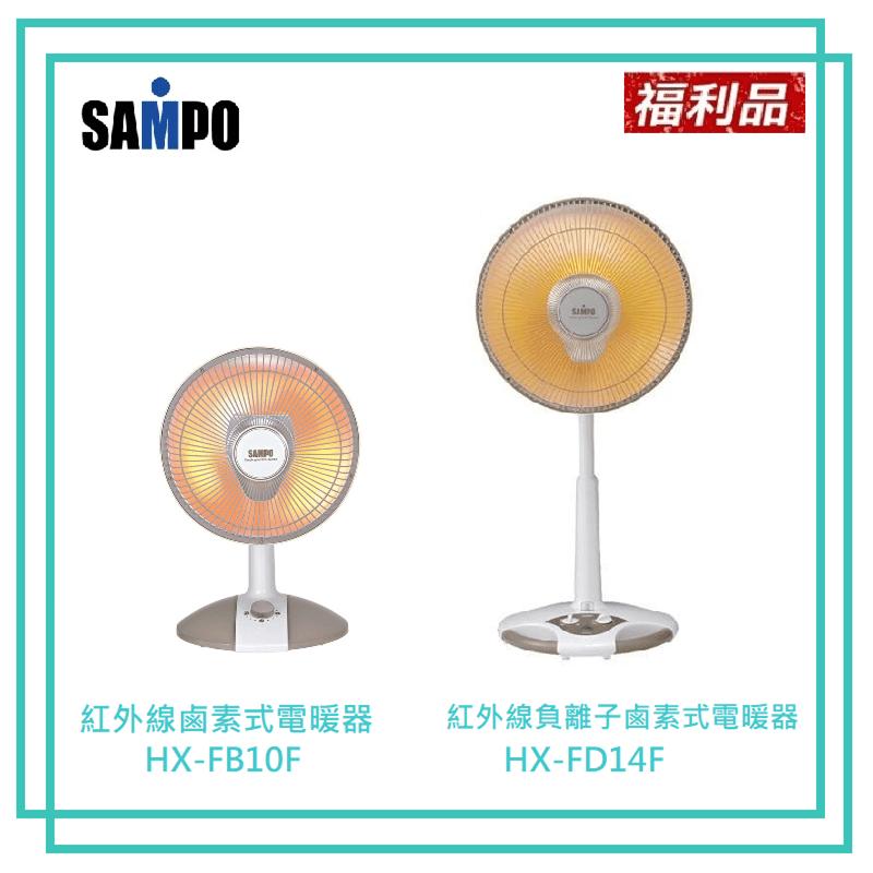 【聲寶】14吋鹵素電暖器(HX-FD14F)