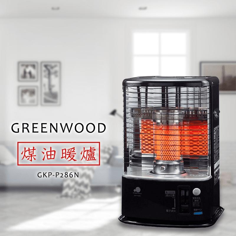 【日本千石 SENGOKU】Green wood GKP-P286N 輕巧款式總