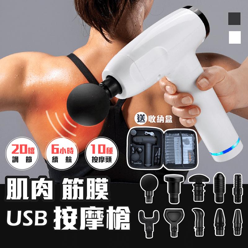 USB觸控美型筋膜按摩槍