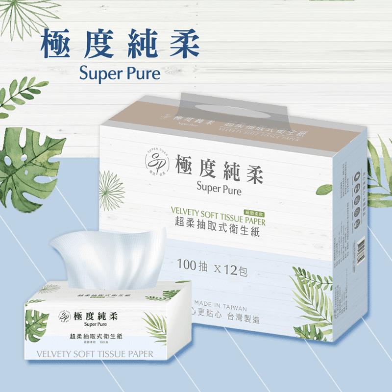 Superpure極度純柔溶水抽取衛生紙(288 包)
