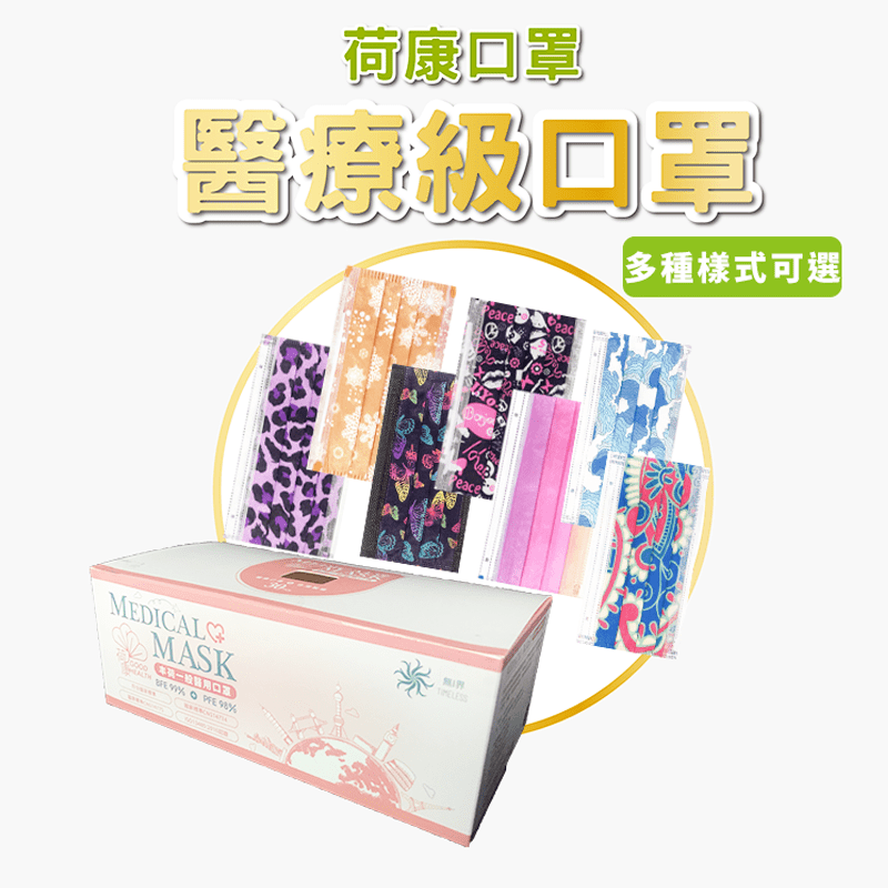 丰荷 醫療口罩 30入/盒  台灣製 雙鋼印 醫用口罩 CNS14