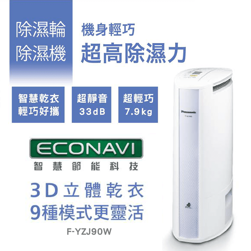 【Panasonic 國際牌】9公升智慧型除濕輪除濕機(F-YZJ90W)
