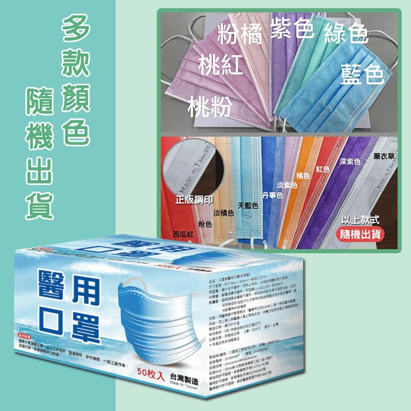 久富餘台灣製醫療級口罩