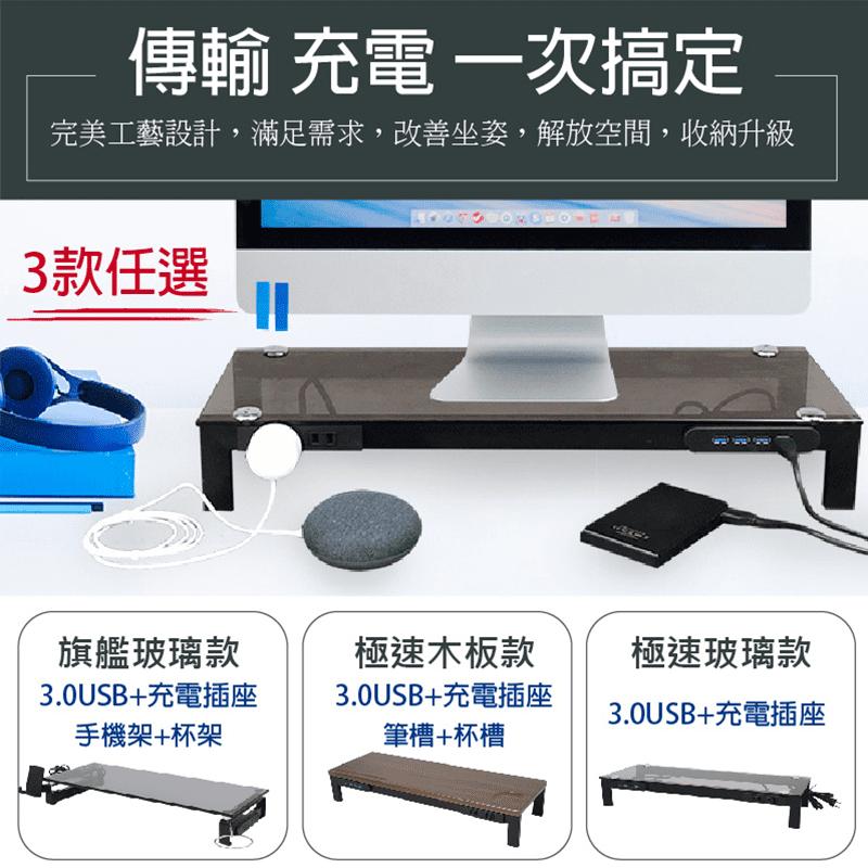 智能旗艦USB插座螢幕架