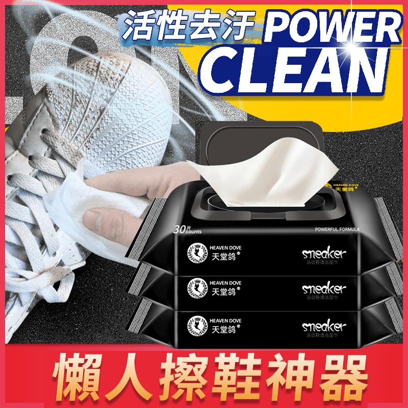 強效潔白去汙擦鞋濕紙巾(24 片)