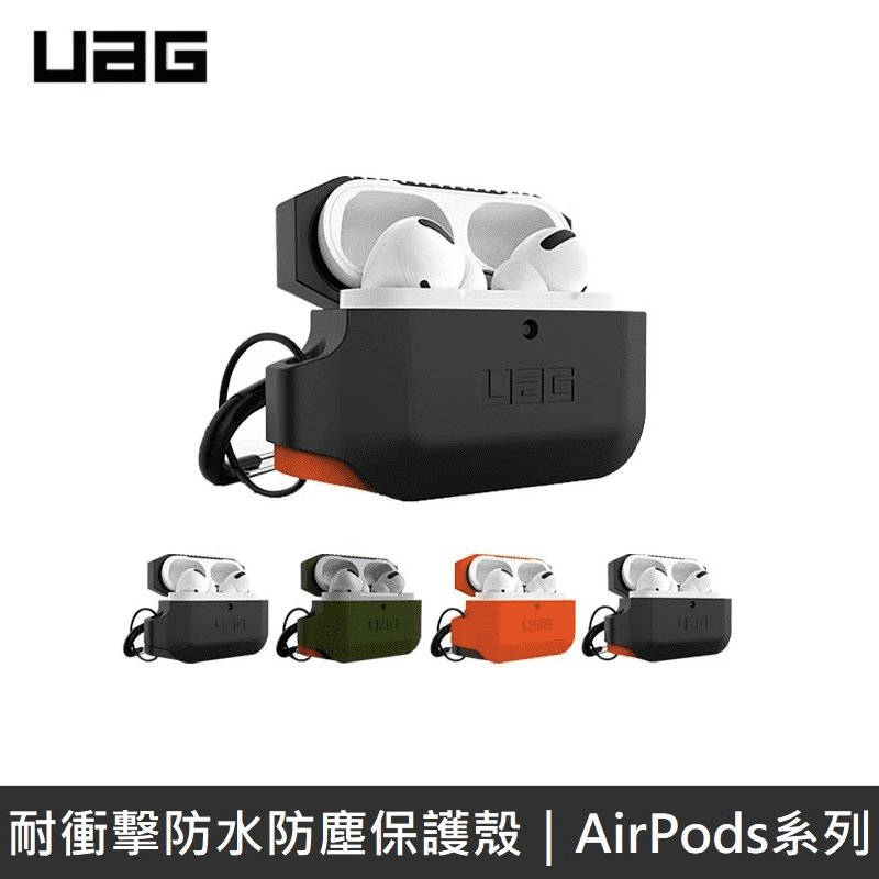 【UAG】AirPods Pro 耐衝擊防水防塵保護殼
