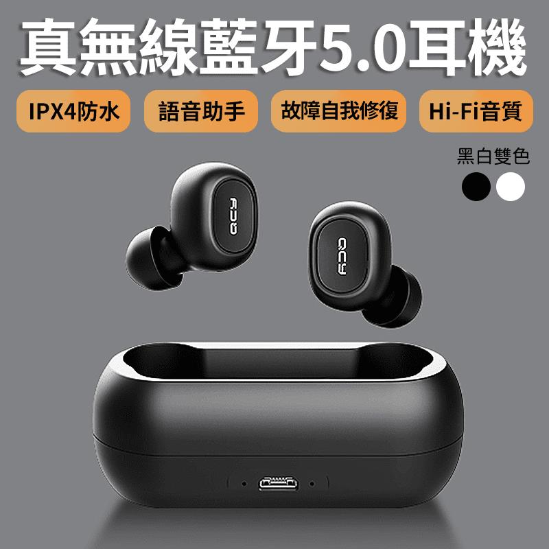 QCY雙耳立體聲藍牙5.0真無線耳機T1