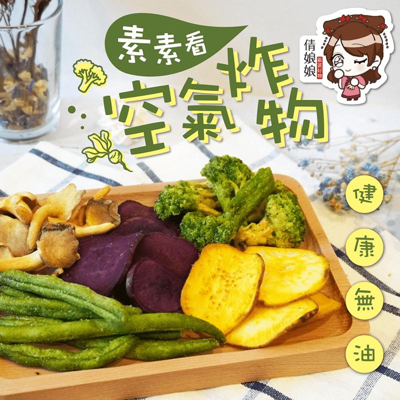 【倩娘娘】全素 素素看空氣炸物-紫地瓜/黃地瓜/花椰菜/秀珍菇/四季豆(4 包)