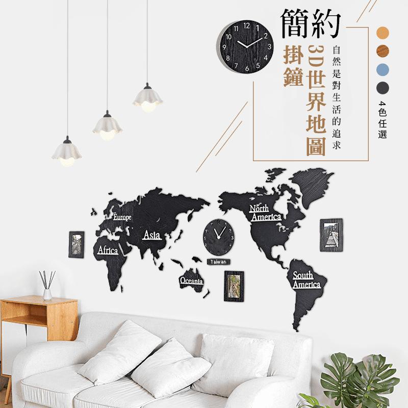 【半島良品】木質世界地圖掛鐘(世界地圖 掛鐘 時鐘 木質掛鐘 壁鐘)