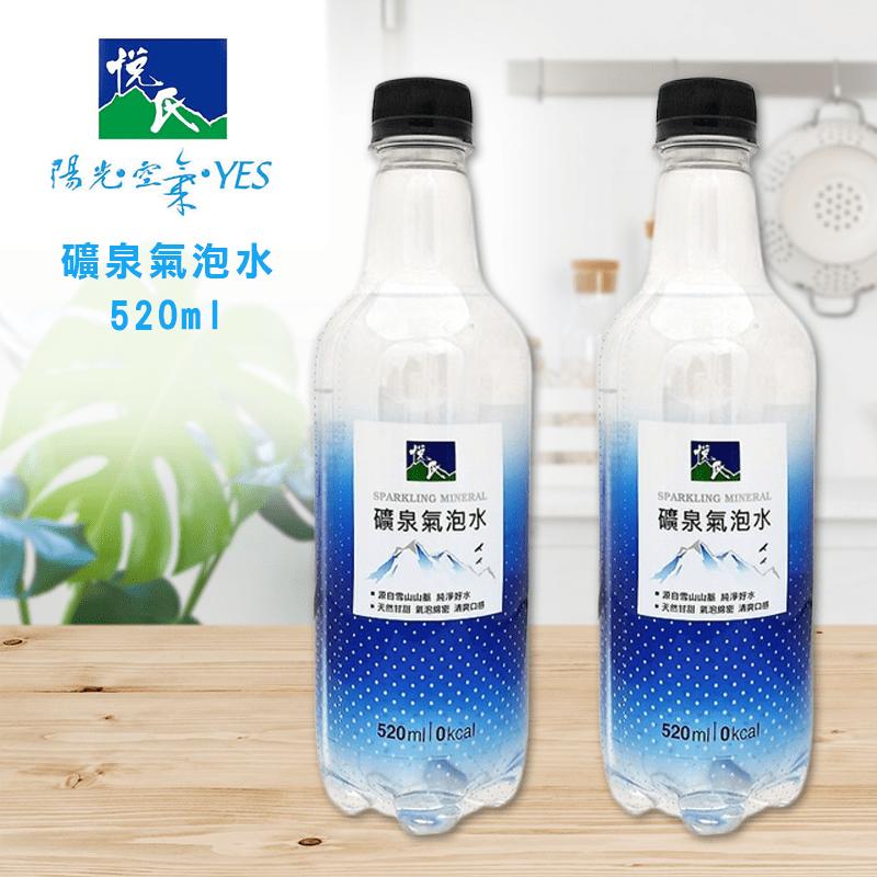 悅氏礦泉氣泡水520ml(24入)評選(24 入)
