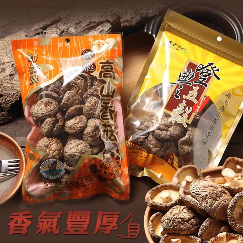 正宗台灣高山乾燥香菇(2 包)