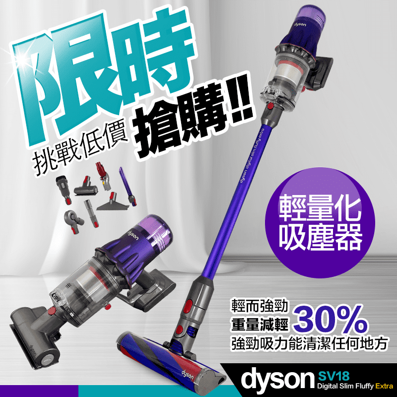 【Dyson戴森】輕量無線吸塵器SV18 Digital Slim Fluffy