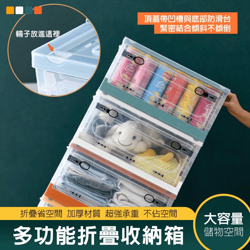 【DaoDi】二代超大三開折疊收納箱 置物箱 側開口收納箱