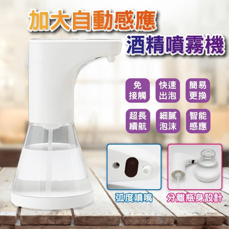 【Zhuyin】加大感應式酒精噴霧機 智能感應0.5秒出霧免接觸 480ml
