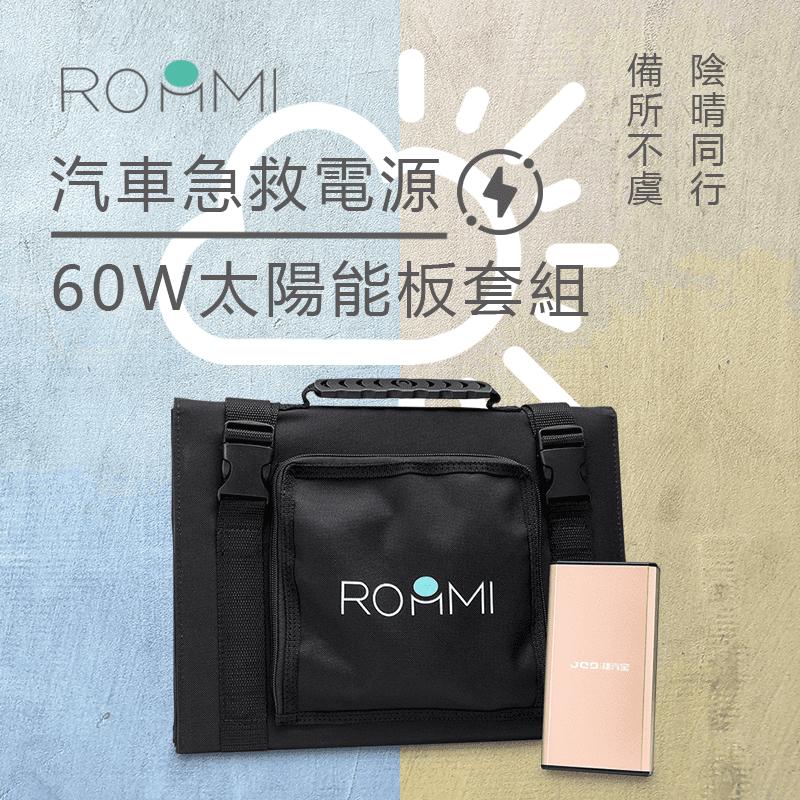 Roommi汽車急救電源60W太陽能板RM-JQB14-01 RM-60W-01