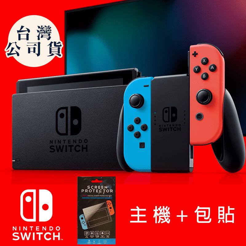 Nintendo任天堂(1023)Switch電力加強版紅藍主機+包貼 台灣公司