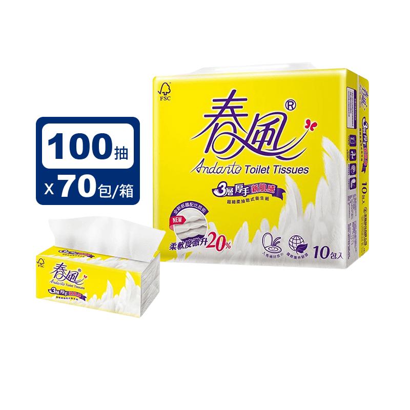 春風 3層厚手新肌感超細柔抽取式衛生紙(100抽x10包x7串/箱)