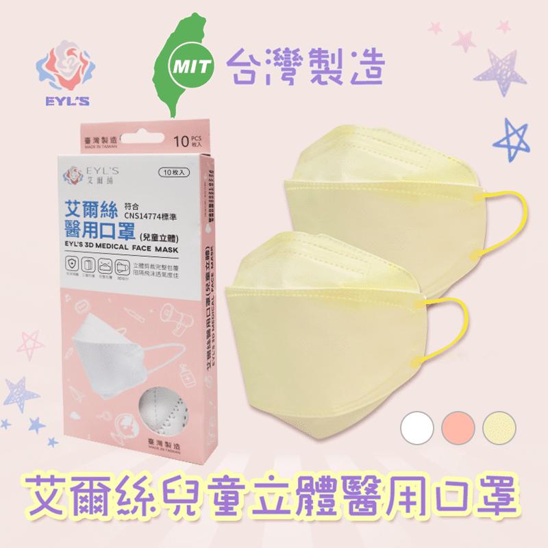台灣製KF94兒童醫用口罩 (10片/盒) 韓版口罩