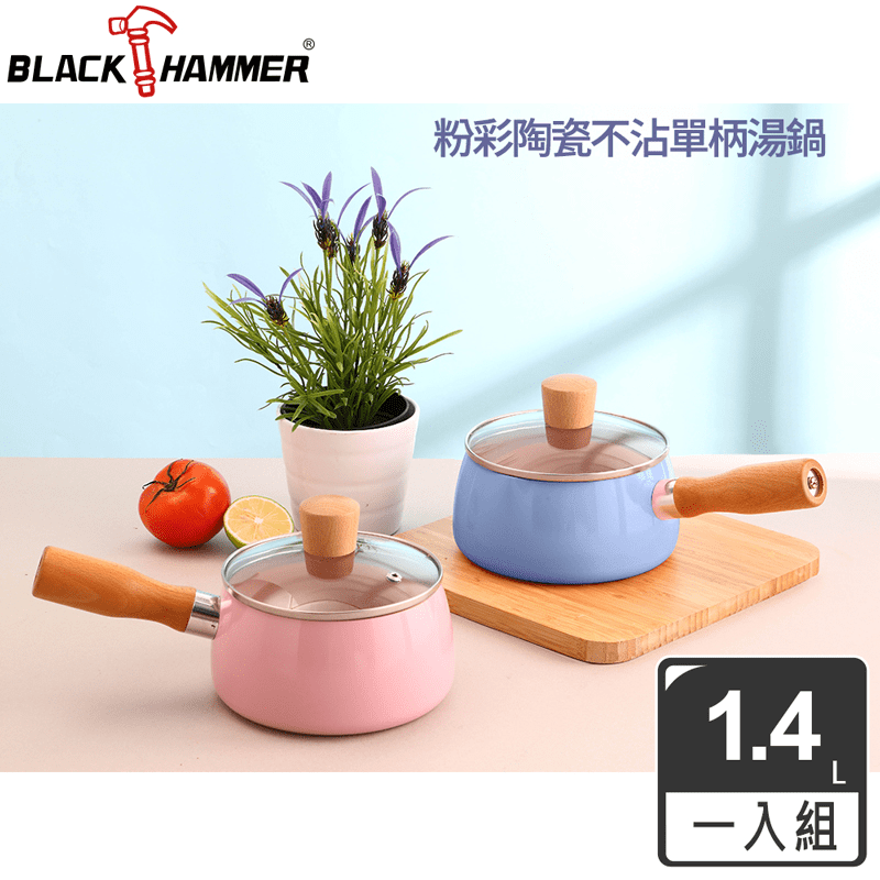 BLACK HAMMER粉彩陶瓷不沾單柄湯鍋BH-R14SP/BH-R1616S