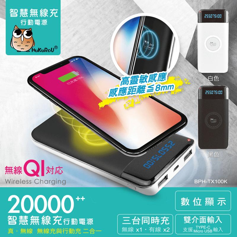 aibo智慧兩用無線充行動電源BPH-TX100K