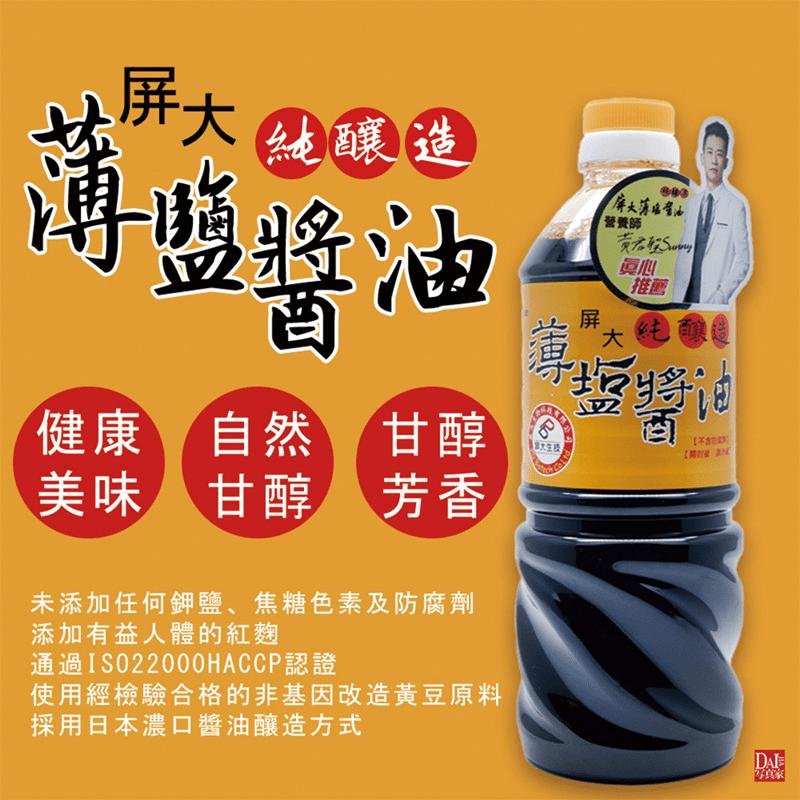 【屏大】非基改薄鹽醬油