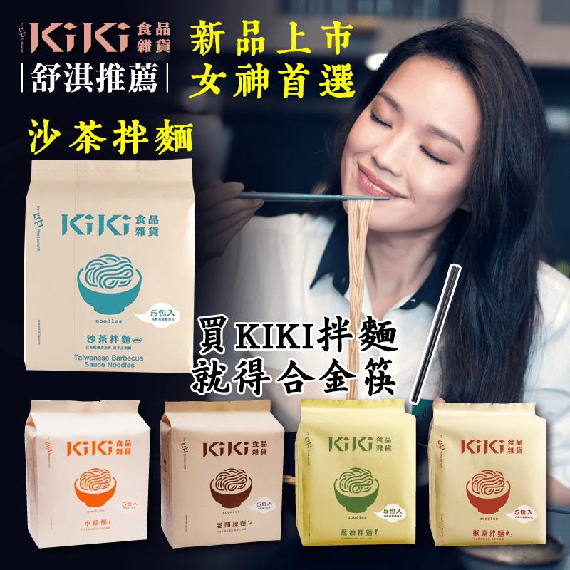 KiKi食品雜鋪椒麻拌麵/蔥油拌麵/老醋辣麵/小拌麵/沙茶拌麵/蔥香陽春拌麵