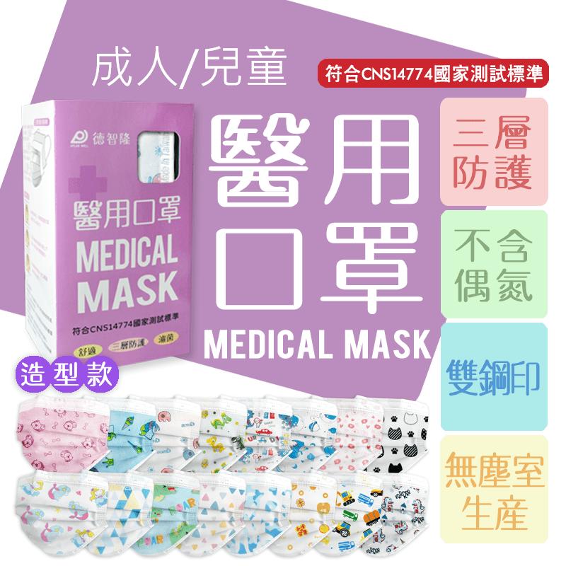 【德智隆】雙鋼印平面醫療口罩(50片/盒) 台灣製/兒童平面口罩/醫療口罩