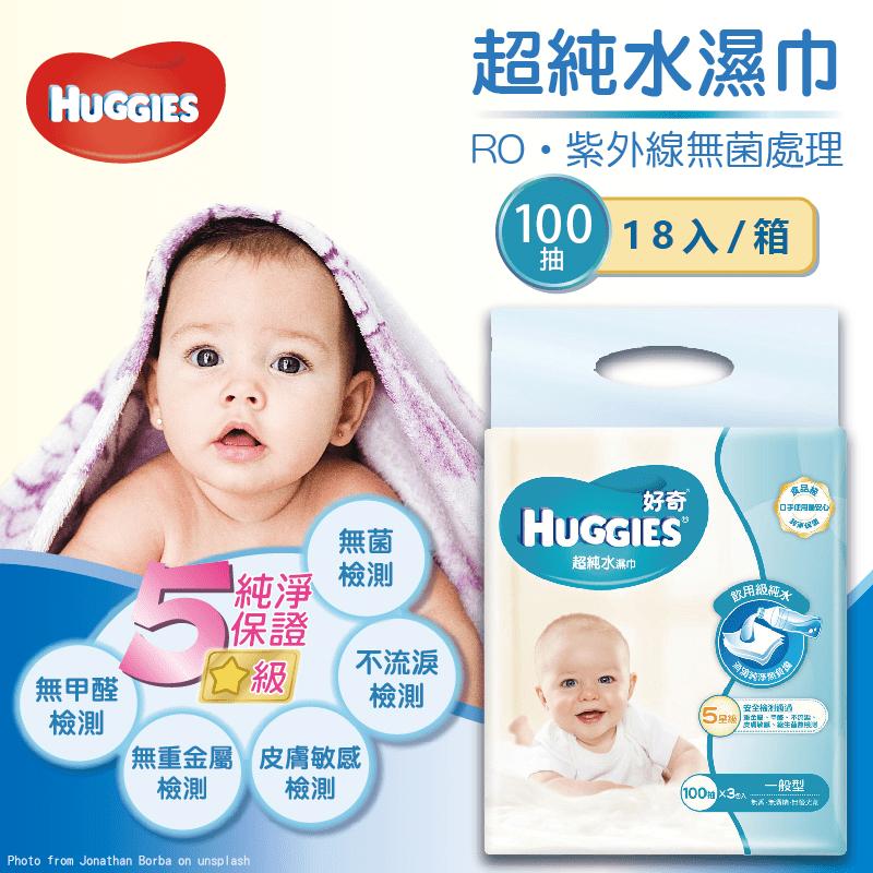 【HUGGIES 好奇】純水嬰兒濕巾一般型100抽x3包X6組/箱(18 包)