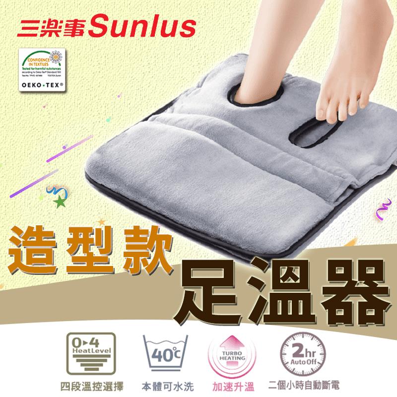 【Sunlus 三樂事】造型款足溫器SP2708GR