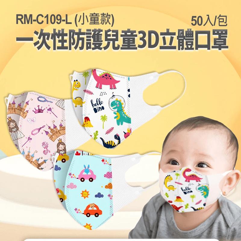 RM-C109-L 一次性防護兒童3D口罩 小童款 50入/包