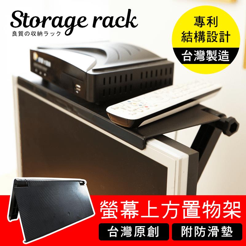 台灣製可調收納螢幕架