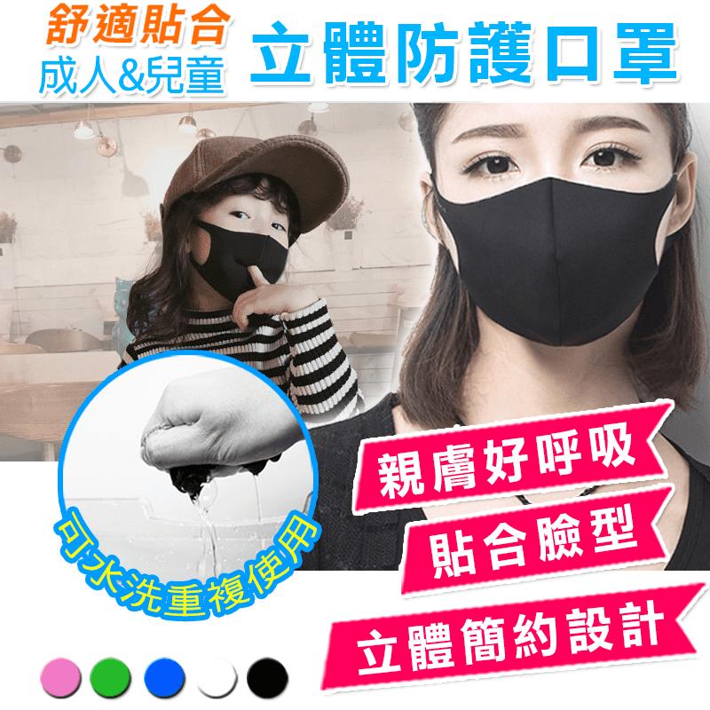 【3D立體口罩】時尚耐用 防霧霾 可水洗重複使用