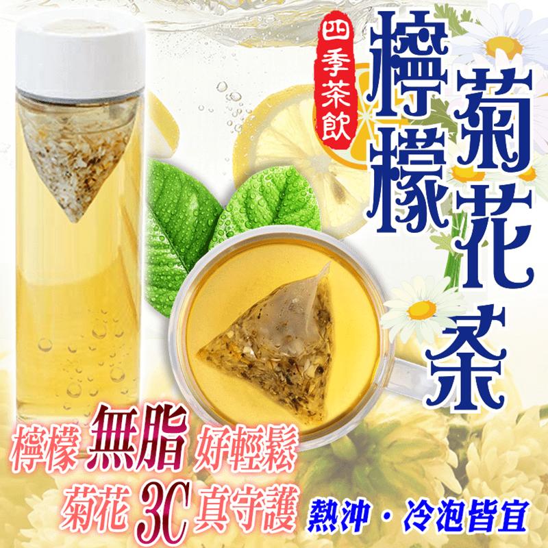 【蔘大王】檸檬菊花茶 可冷泡/可熱泡(3D立體茶包)