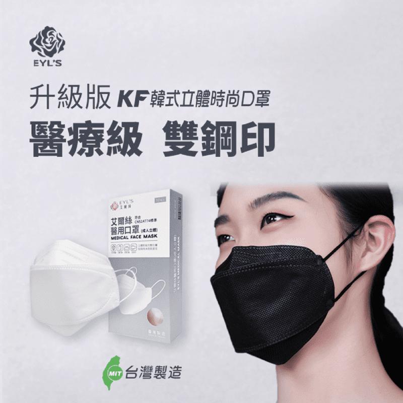 【艾爾絲】台灣製KF韓式3D立體時尚醫用成人口罩 (10入/盒) 黑色/白色