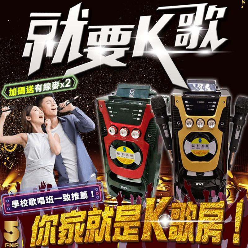 【IFIVE】K歌之王手提卡拉OK音響if-SK520/if-WM02