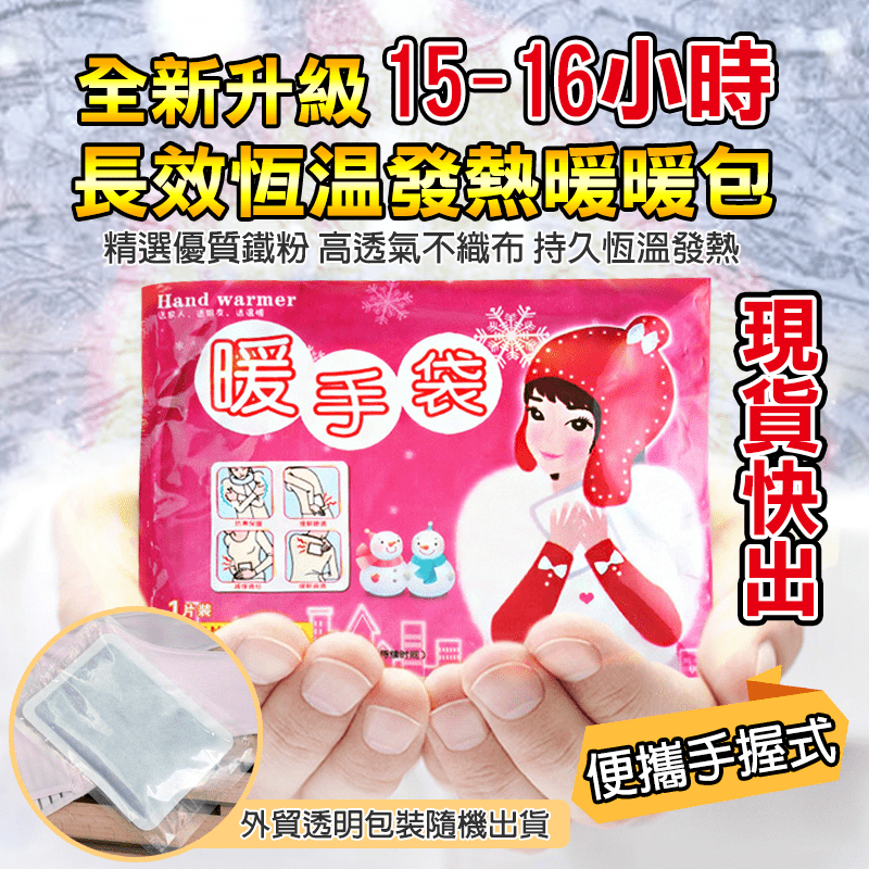 抗寒長效型手握式暖暖包