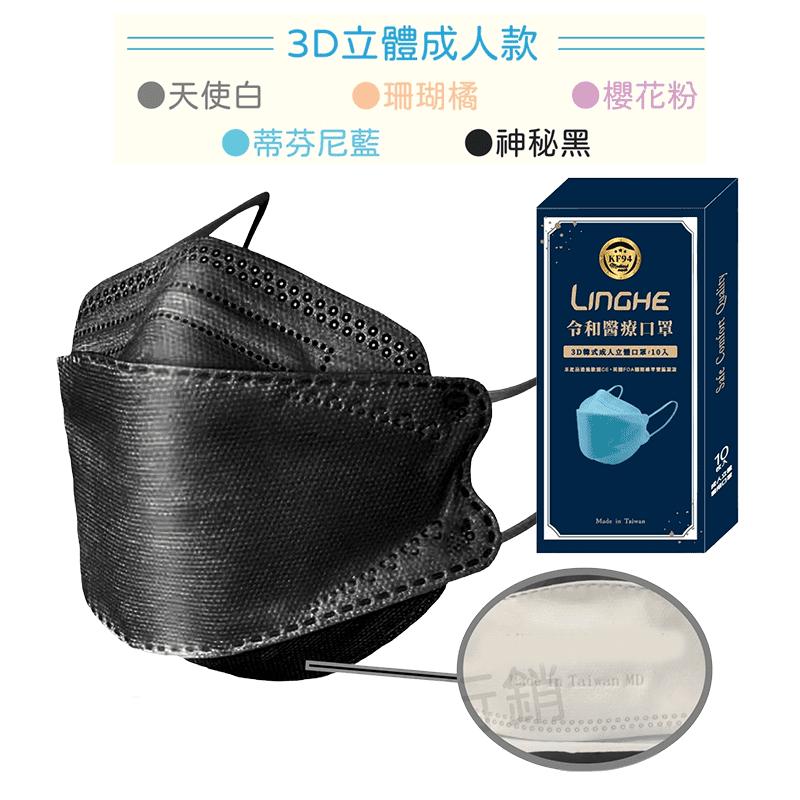 【令和 LINGHE】韓版KF94彩色醫療級口罩 10入/盒